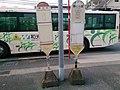 Fujinoki-BusStop.jpg