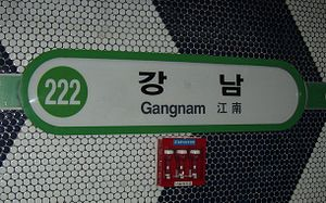 Gangnam Station - Gangnam Station