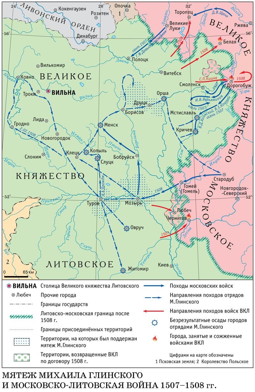 Русско-литовские войны после восстания князя Михаила Глинского, карта из википедии