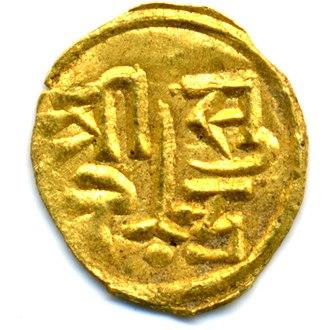 Dam (Nepali coin) - Image: Gold Dam of Surendra