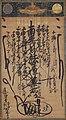 Great Mandala by Nichiren (Honmanji).jpg