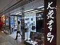 HK 黃大仙中心 Wong Tai Sin Shopping Centre shop 02 大眾書局 Popular bookstore.jpg