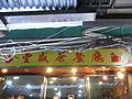 HK CWB Jardine's Crescent outdoor market stall electric cable lines restaurant shop sign Aug-2012.JPG