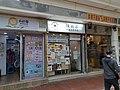 HK SPK 新蒲崗 San Po Kong 彩頤花園 Rhythm Garden shopping mall shop December 2020 SSG 30.jpg