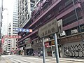 HK SW 上環 Sheung Wan 干諾道中 Connaught Road Central morning February 2020 SS2 04.jpg