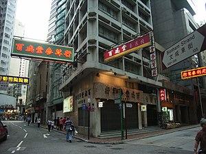 Bonham Strand - Image: HK SW Wing Lok Street 60430 Bonham Stand