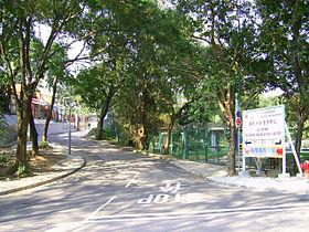 HK SaiKungOutdoorRecreationCentre MainEntrance.JPG