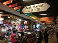 HK Victoria Peak Tower interior mall Peak Market sign May-2014.JPG