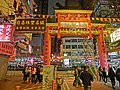 HK Yau Ma Tei 廟衙 夜市 Temple Street night market 01 gate Apr-2013.JPG