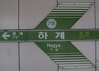 Hagye station - Hagye Station