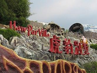 Haw Par Villa - Image: Haw Par Villa 48, Nov 06