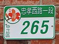 House number of former Mitsui & Co. Taipei warehouse 20181013.jpg