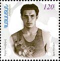 Igor Novikov 2009 Armenian stamp.jpg