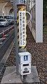 Ikehana-cho Intersection 20200312.jpg