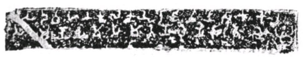 Inscription Cave 19 Nasik