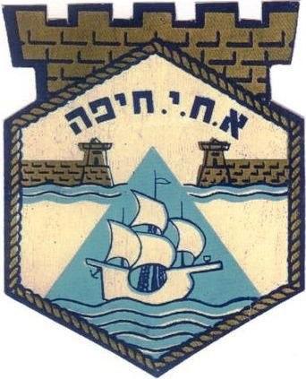 """סמל אח""""י חיפה כפי שעוצב על ידי מ' אריה, 1957"""