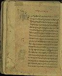Islamic Manuscript by Muhammad Baqir al-Sabzevari- 1641 AD - 1050 A.H.jpg
