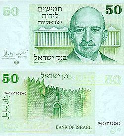 Israel 50 Lirot 1975 Obverse & Reverse.jpg