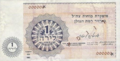 Israeli Occupation 1 Syrian Pound 1967 Obverse.png