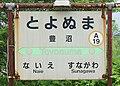 JR Hakodate-Main-Line Toyonuma Station-name signboard.jpg