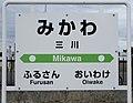 JR Muroran-Main-Line Mikawa Station-name signboard.jpg