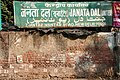 Janta Dak United.jpg