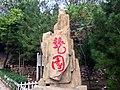 Jiancaoping, Taiyuan, Shanxi, China - panoramio (4).jpg