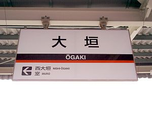 Ōgaki Station - Image: KT Ogaki Station 1
