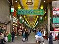 Kamata Nishiguchi Shopping Mall by Retinafunk in Tokyo.jpg