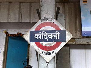 Kandivali railway station - Image: Kandivali railway station