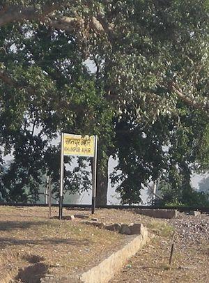 Khanpur Ahir - Image: Khanpur Ahir Railway Station
