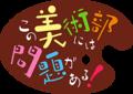 Kono Bijutsubu ni wa Mondai ga Aru! logo.png