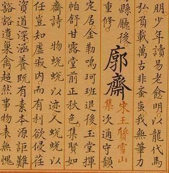 Writing system - Chinese characters (漢字) are morpho-syllabic. Each one represents a syllable with a distinct meaning, but some characters may have multiple meanings or pronunciations