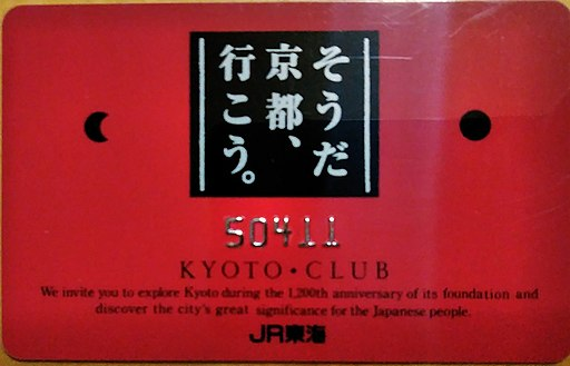 Kyoto club members card