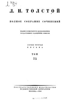 L. N. Tolstoy. All in 90 volumes. Volume 75.pdf
