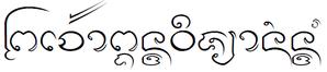Inthawichayanon - Image: LN King Inthawichayanon