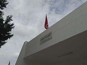 Image illustrative de l'article Lycée Pilote Bayrem V Menzah 8