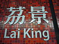 Lai King Station Name Zoomed.jpg