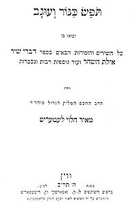 Image result for מאיר הלוי לטריס