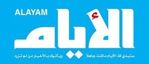 Al Ayam (Bahrain) - Image: Logo Alayam