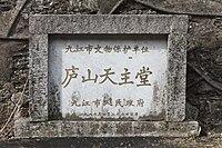 庐山天主堂