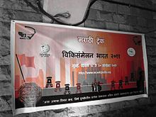 Marathi Wikipedia banner in India Wikiconference.jpg