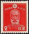 Maresuke Nogi stamp.jpg