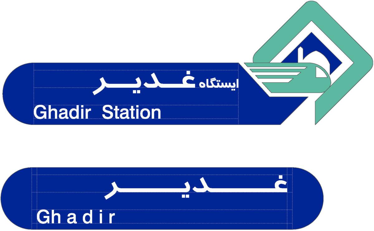 Ghadir Metro Station Mashhad Metro