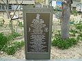 Memorial plaque to the Palmach headquarters in Tel Aviv.JPG