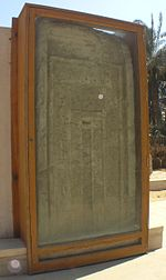 Memphis - Museum - False Door in limestone.JPG