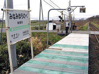 Minami-Horonobe Station Railway station in Horonobe, Hokkaido, Japan