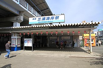 Miurakaigan Station - Miurakaigan Station in March 2012