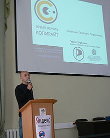 Moscow-Wiki-Conf-2014-J'E'D-019.JPG