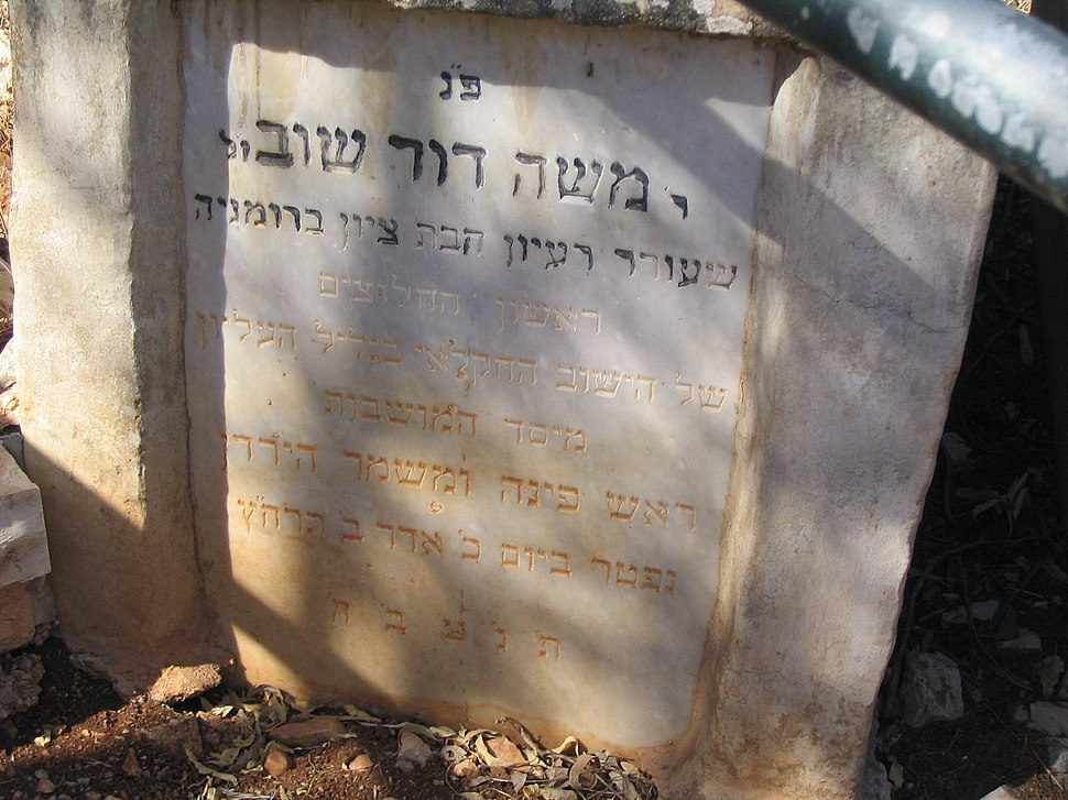 Moshe David Shuv tomb